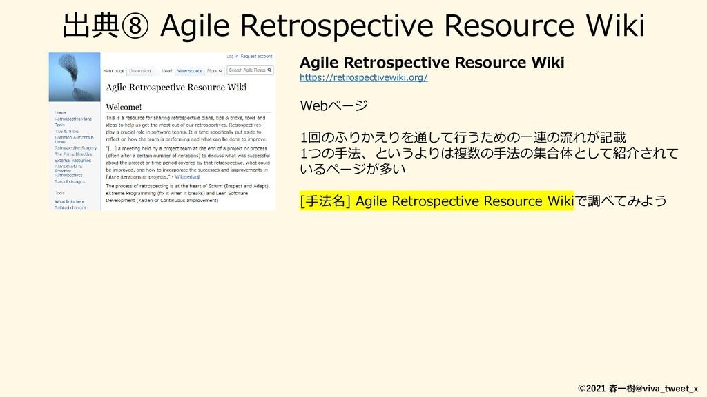 ©2021 森一樹@viva_tweet_x Agile Retrospective Reso...