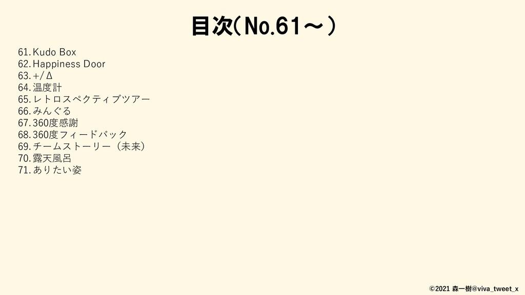 ©2021 森一樹@viva_tweet_x ふりかえり カタログ
