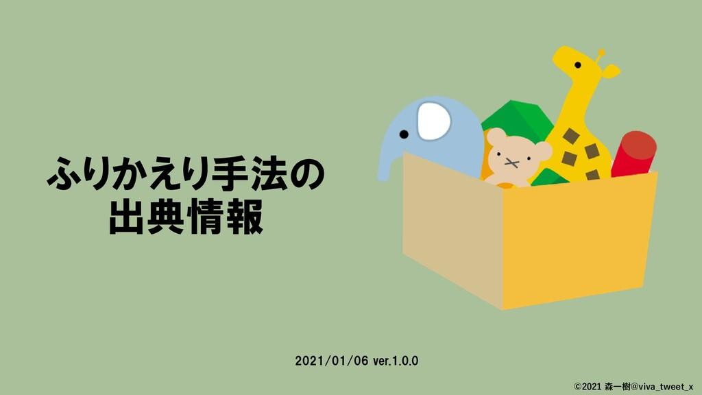 ©2021 森一樹@viva_tweet_x ふりかえり手法の 出典情報 2021/01/06...