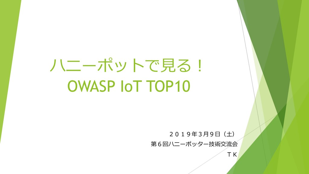 """""""  OWASP IoT TOP10 !( $#..."""
