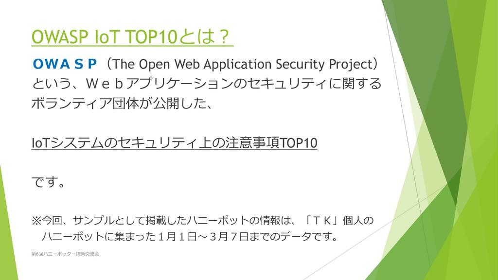 OWASP IoT TOP10$'   The Open Web Applicati...