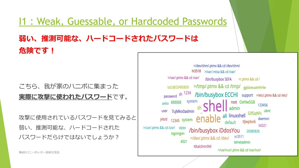 I1Weak, Guessable, or Hardcoded Passwords ...