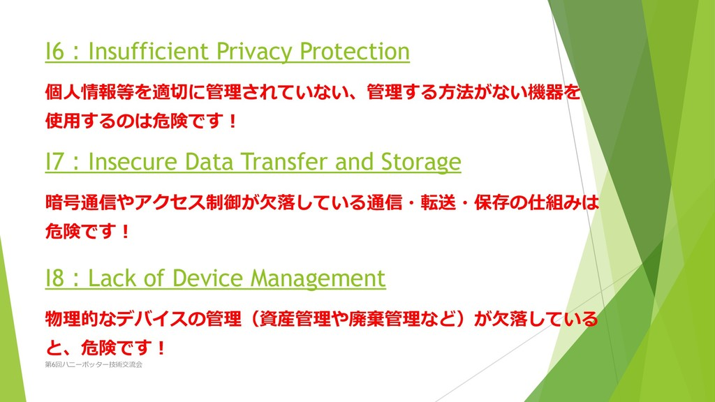 I6Insufficient Privacy Protection 8 0-A>17' ...