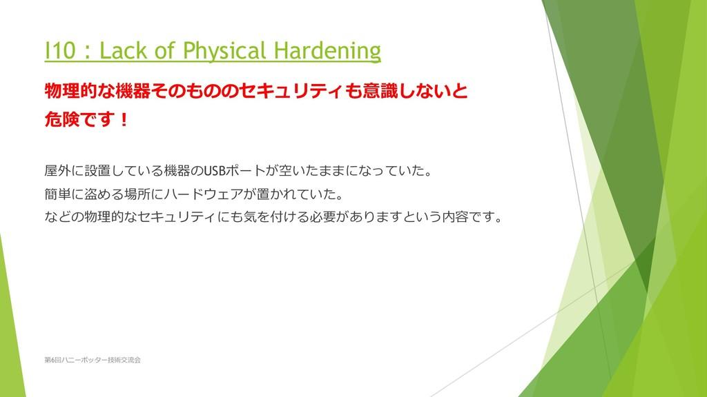 I10Lack of Physical Hardening     ...
