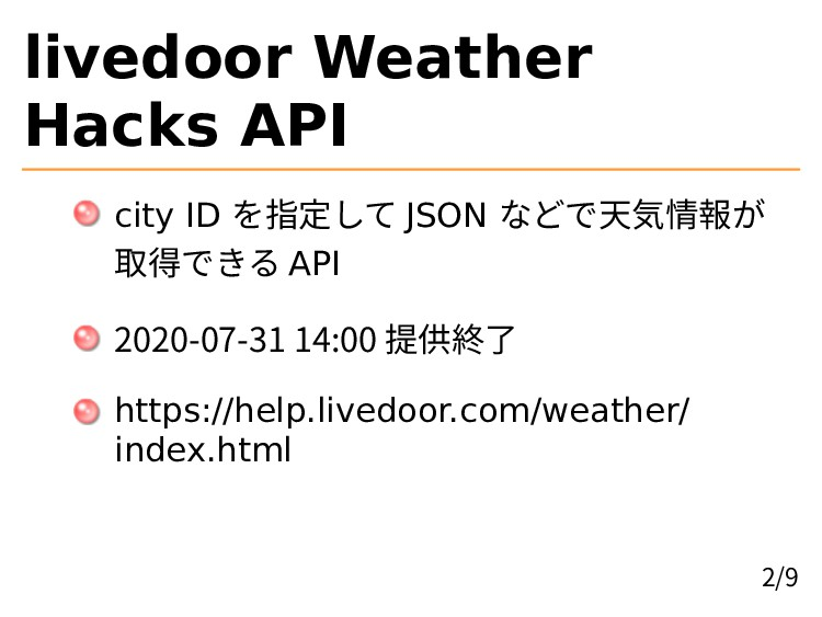 livedoor Weather Hacks API city ID を指定して JSON な...