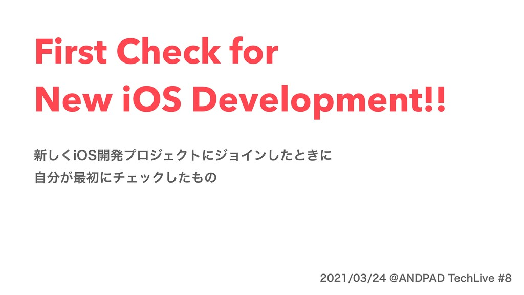 First Check for New iOS Development!! ৽͘͠J04։ൃϓ...