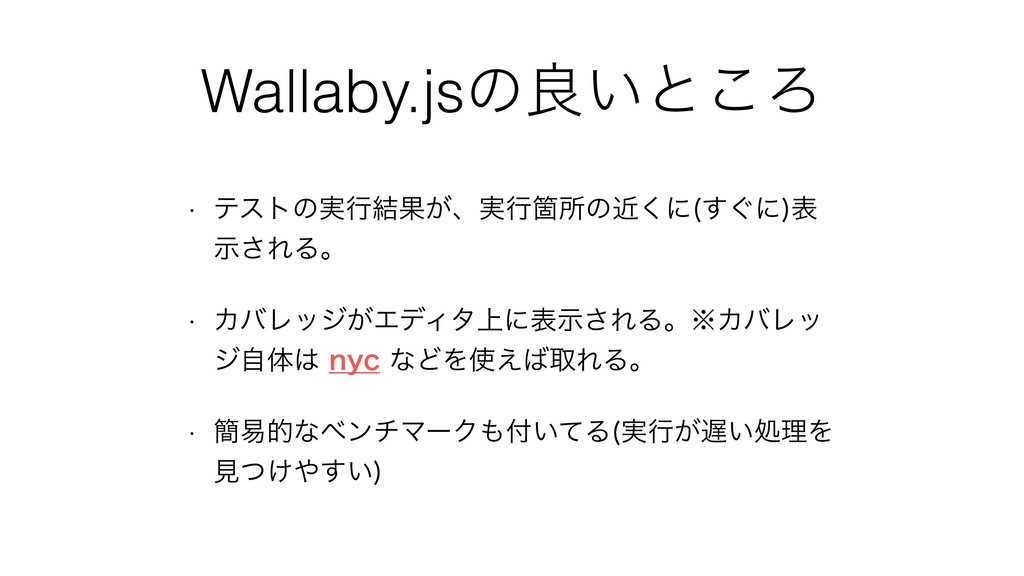 Wallaby.jsͷྑ͍ͱ͜Ζ w ςετͷ࣮ߦ݁Ռ͕ɺ࣮ߦՕॴͷۙ͘ʹ ͙͢ʹ ද ࣔ͞Ε...