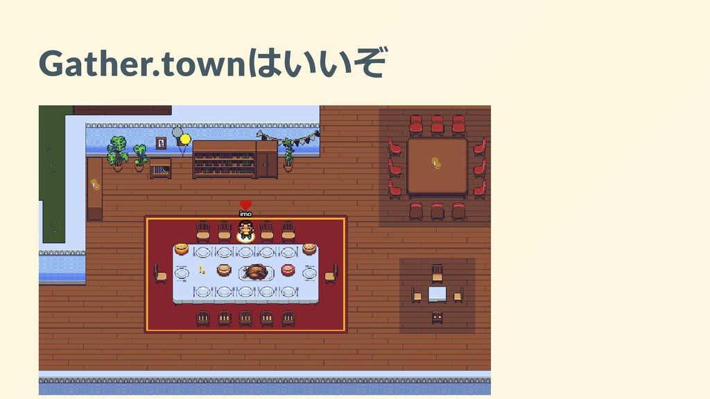 Gather.townはいいぞ