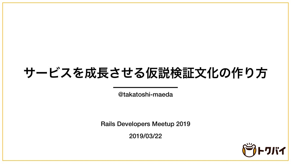 αʔϏεΛͤ͞ΔԾઆݕূจԽͷ࡞Γํ @takatoshi-maeda Rails Dev...