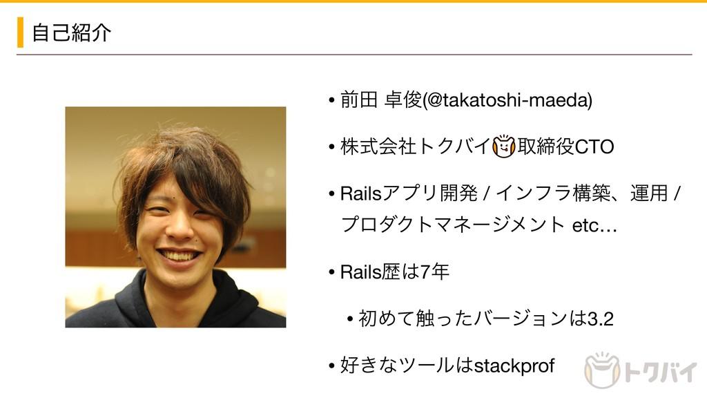 ࣗݾհ • લా ढ़(@takatoshi-maeda)  • גࣜձࣾτΫόΠɹ औక...
