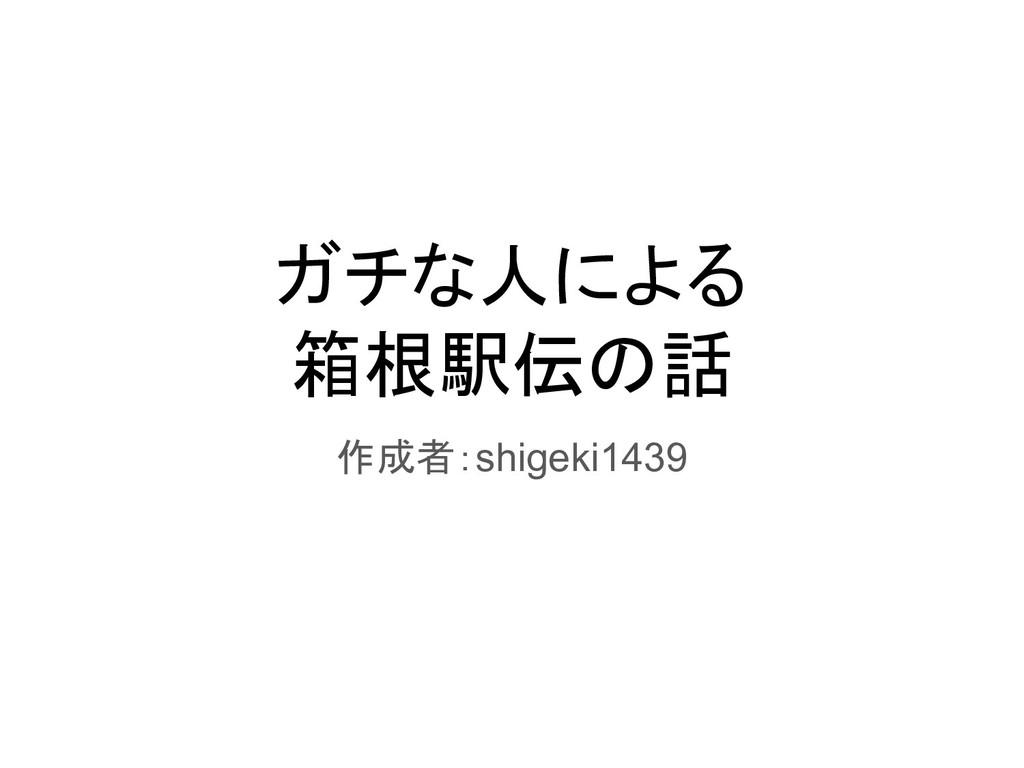 ガチな人による 箱根駅伝の話 作成者:shigeki1439