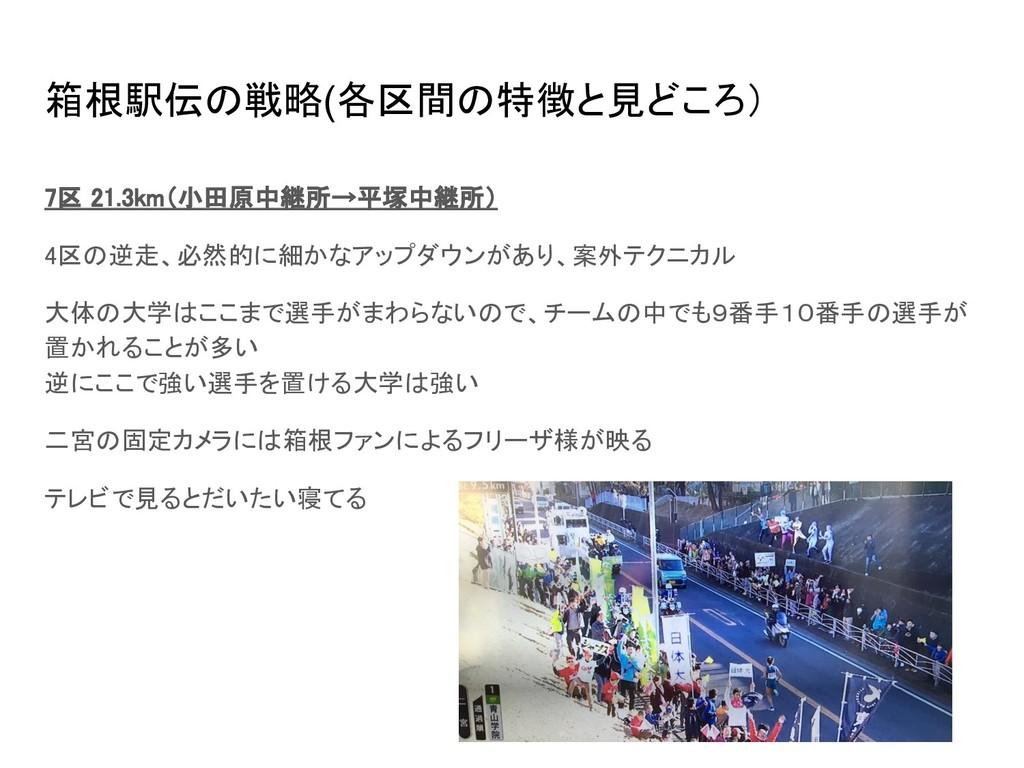 箱根駅伝の戦略(各区間の特徴と見どころ) 7区 21.3km(小田原中継所→平塚中継所) 4...