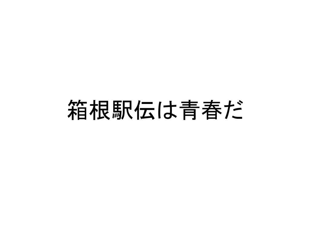 箱根駅伝は青春だ