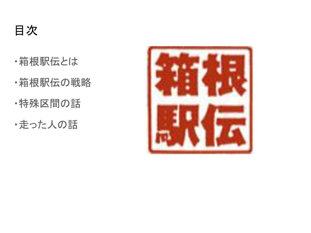 目次 ・箱根駅伝とは ・箱根駅伝の戦略 ・特殊区間の話 ・走った人の話