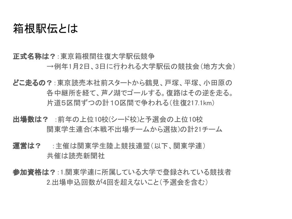 箱根駅伝とは 正式名称は?:東京箱根間往復大学駅伝競争        →例年1月2日、3日に...
