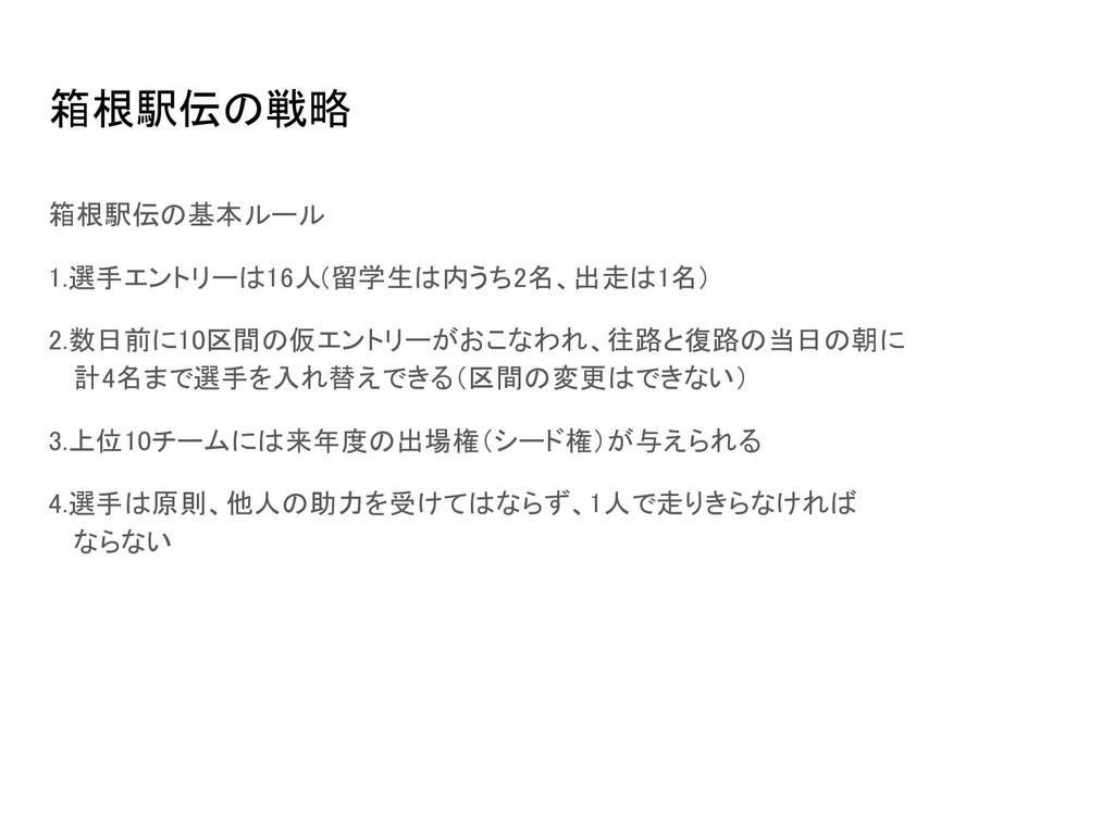 箱根駅伝の戦略 箱根駅伝の基本ルール 1.選手エントリーは16人(留学生は内うち2名、出走は...