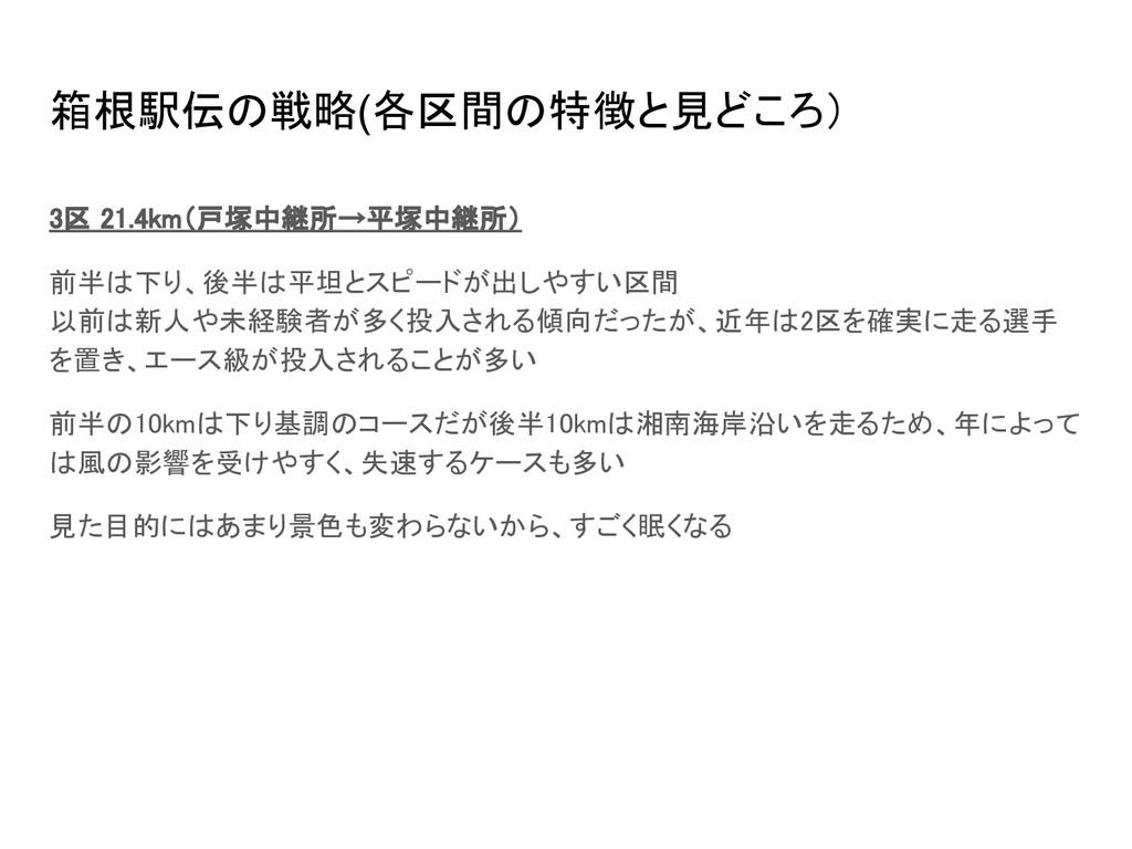 箱根駅伝の戦略(各区間の特徴と見どころ) 3区 21.4km(戸塚中継所→平塚中継所) 前半...