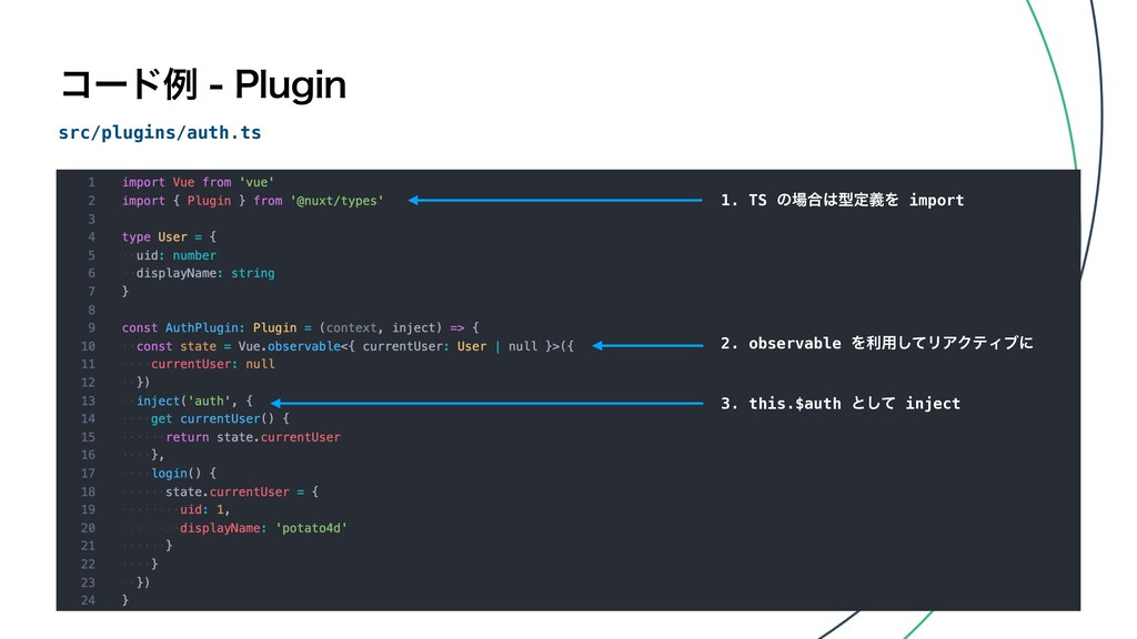 ίʔυྫ1MVHJO src/plugins/auth.ts 1. TS ͷ߹ܕఆٛ...