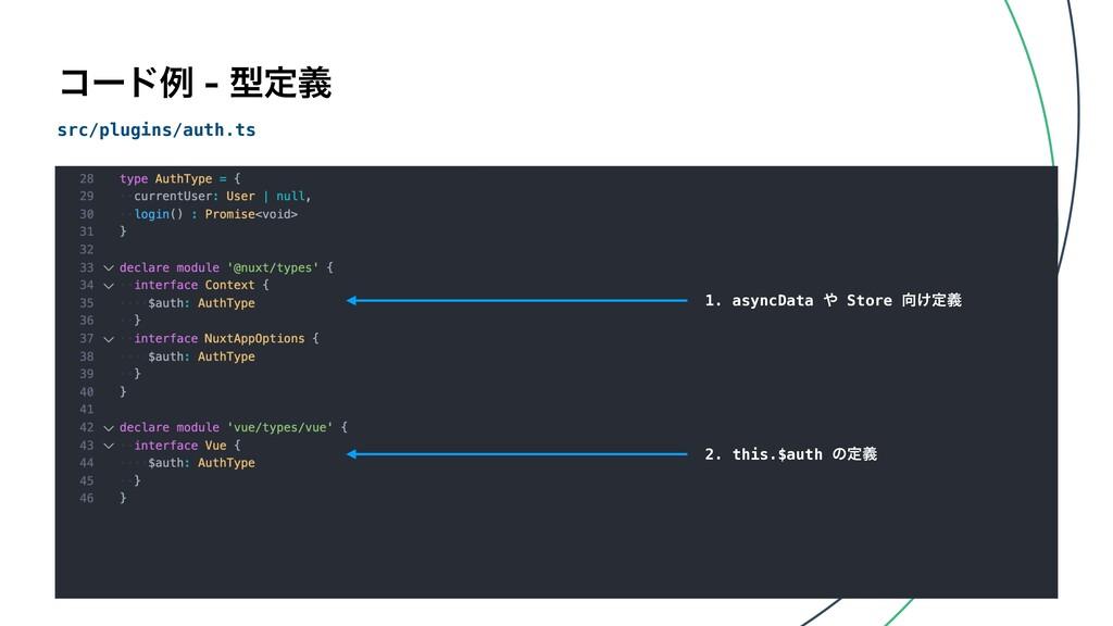 ίʔυྫܕఆٛ src/plugins/auth.ts 1. asyncData  S...
