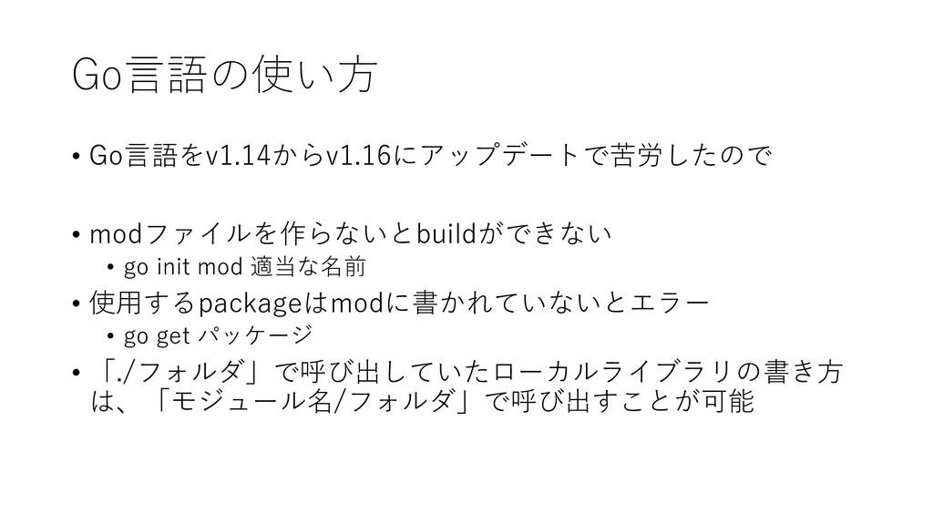 Go言語の使い方 • Go言語をv1.14からv1.16にアップデートで苦労したので • mo...