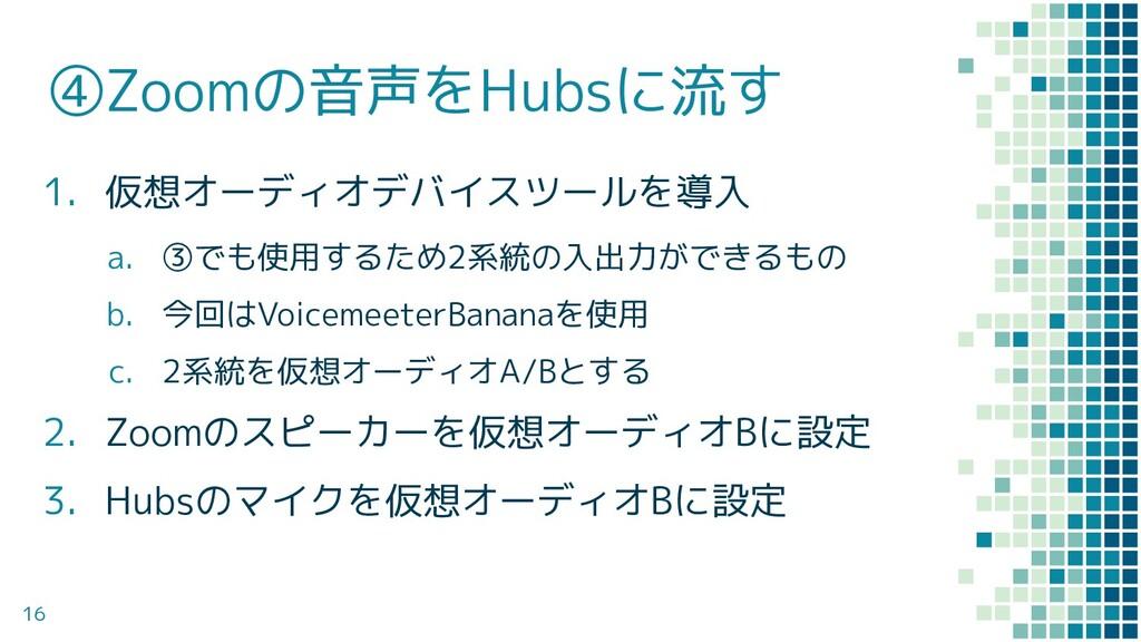 ④Zoomの音声をHubsに流す 1. 仮想オーディオデバイスツールを導入 a. ③でも使用す...