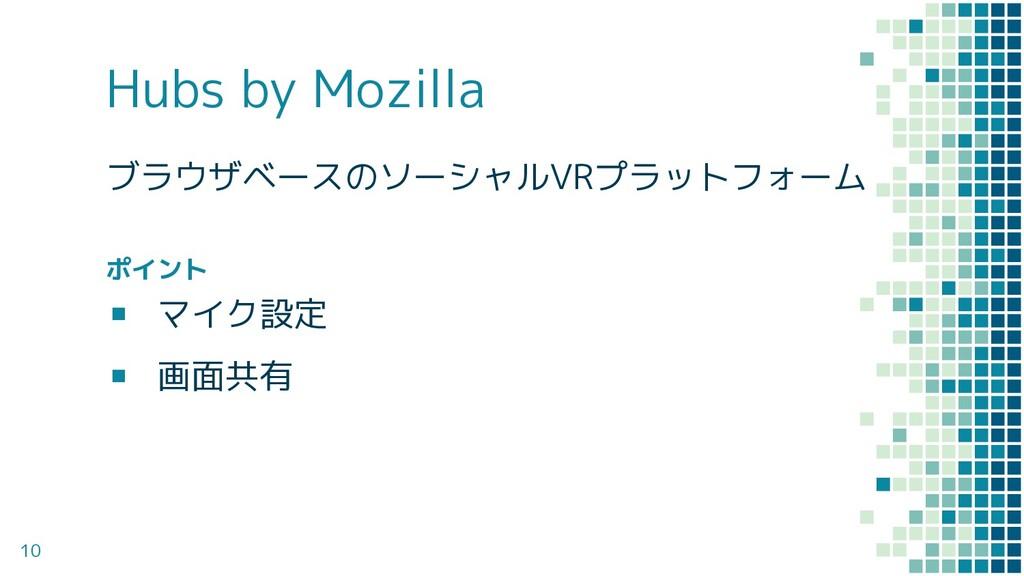 Hubs by Mozilla ブラウザベースのソーシャルVRプラットフォーム ポイント ▪ ...