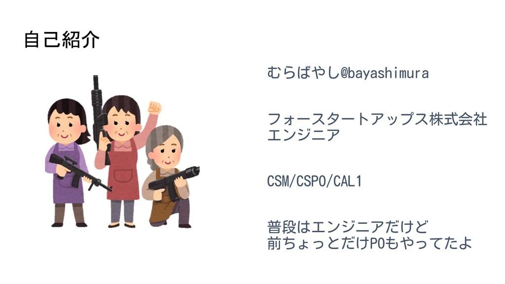 むらばやし@bayashimura フォースタートアップス株式会社 エンジニア CSM/CSP...