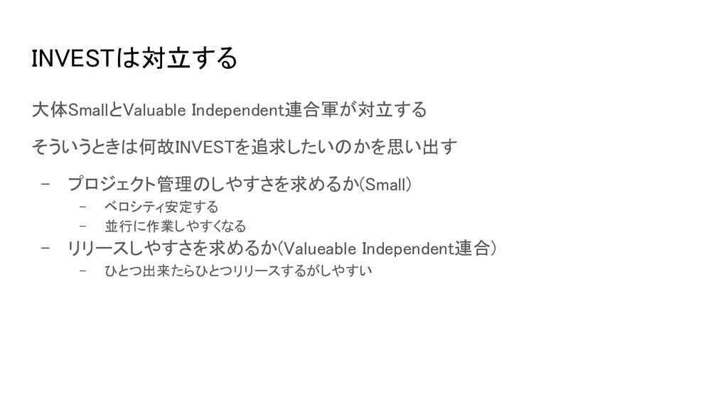 INVESTは対立する 大体SmallとValuable Independent連合軍が対立...