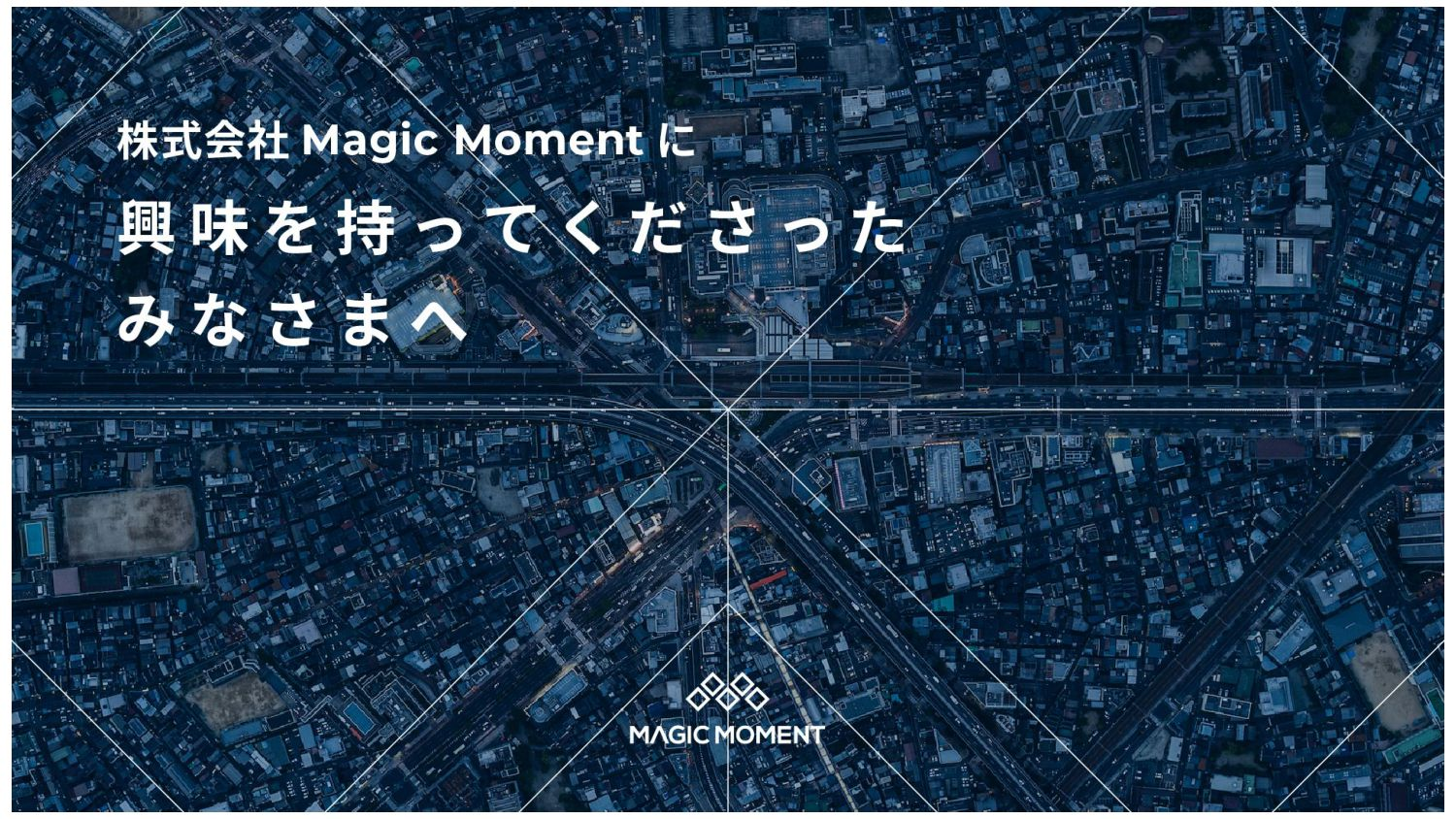 株式会社 Magic Moment に 興 味 を 持 っ て く だ さ っ た み な さ...