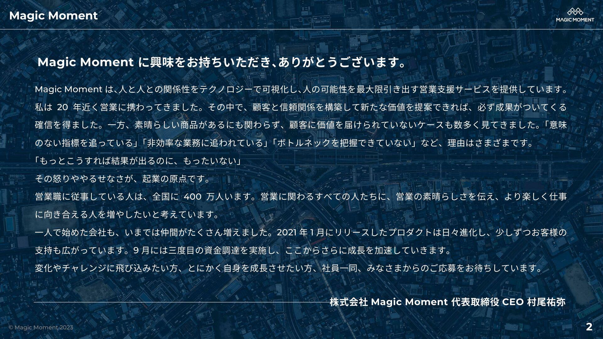 Magic Momentに興味をお持ちいただき、 ありがとうございます。 株式会社 Magic...