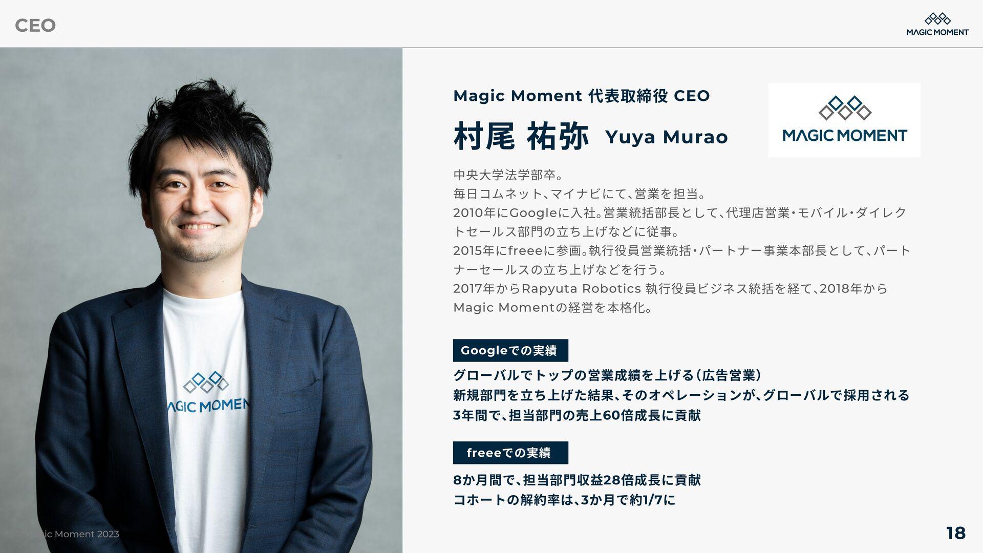 TEAM Magic Moment 代表取締役 CEO グローバルでトップの営業成績を上げる ...