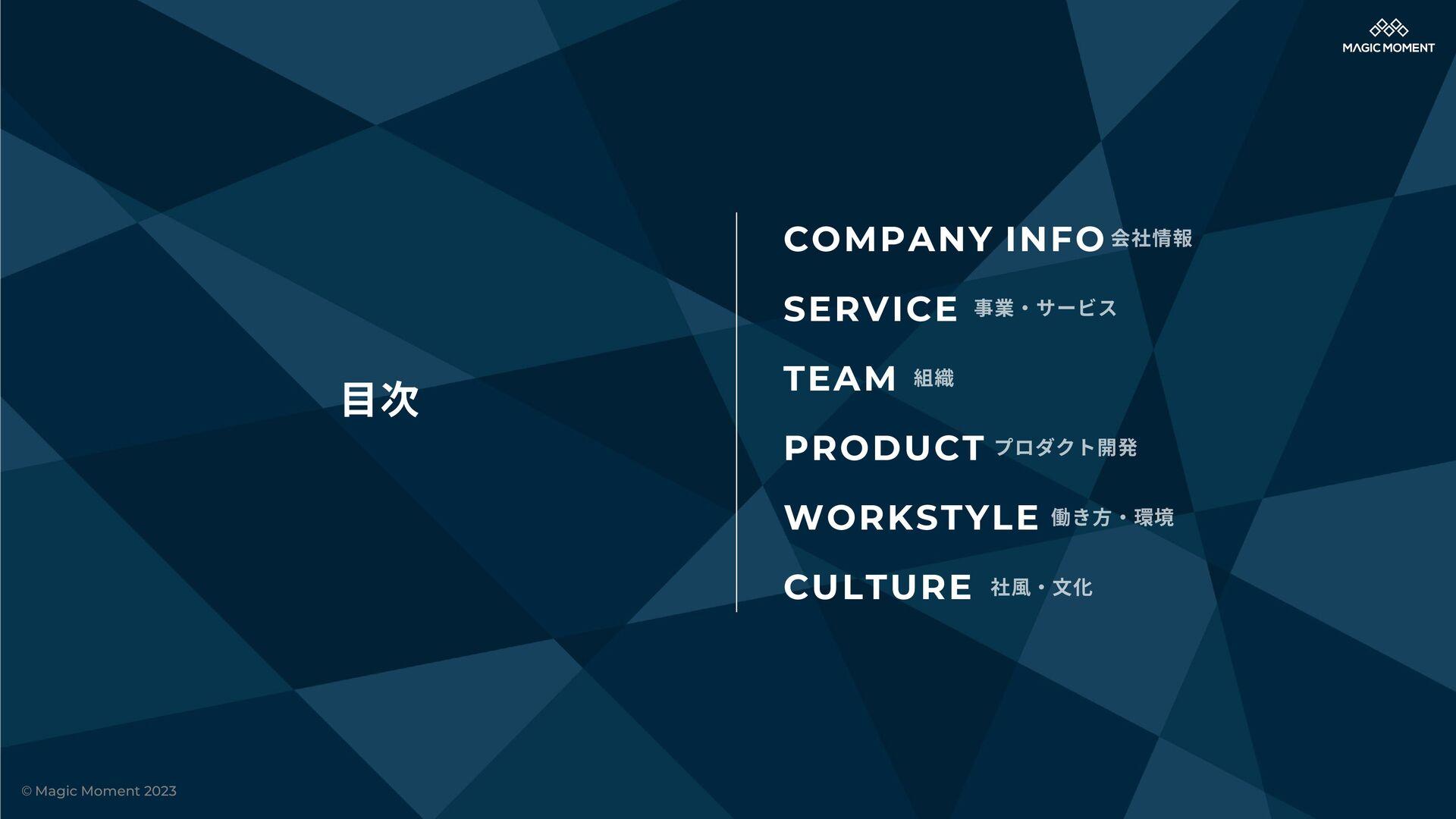 SERVICE 事業・サービス TEAM 組織 PRODUCT プロダクト開発 WORKSTY...