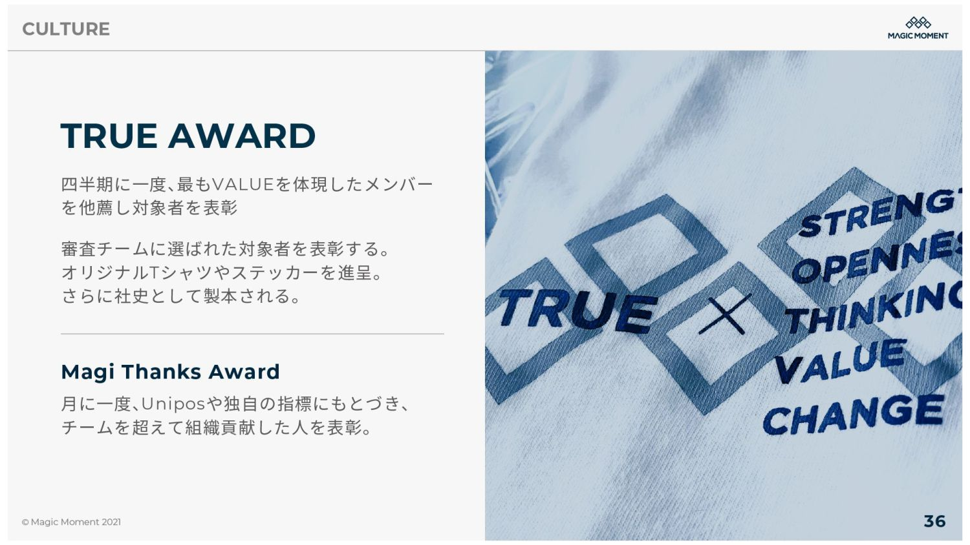 CULTURE TRUE AWARD Magi Thanks Award 四半期に一度、 最も...