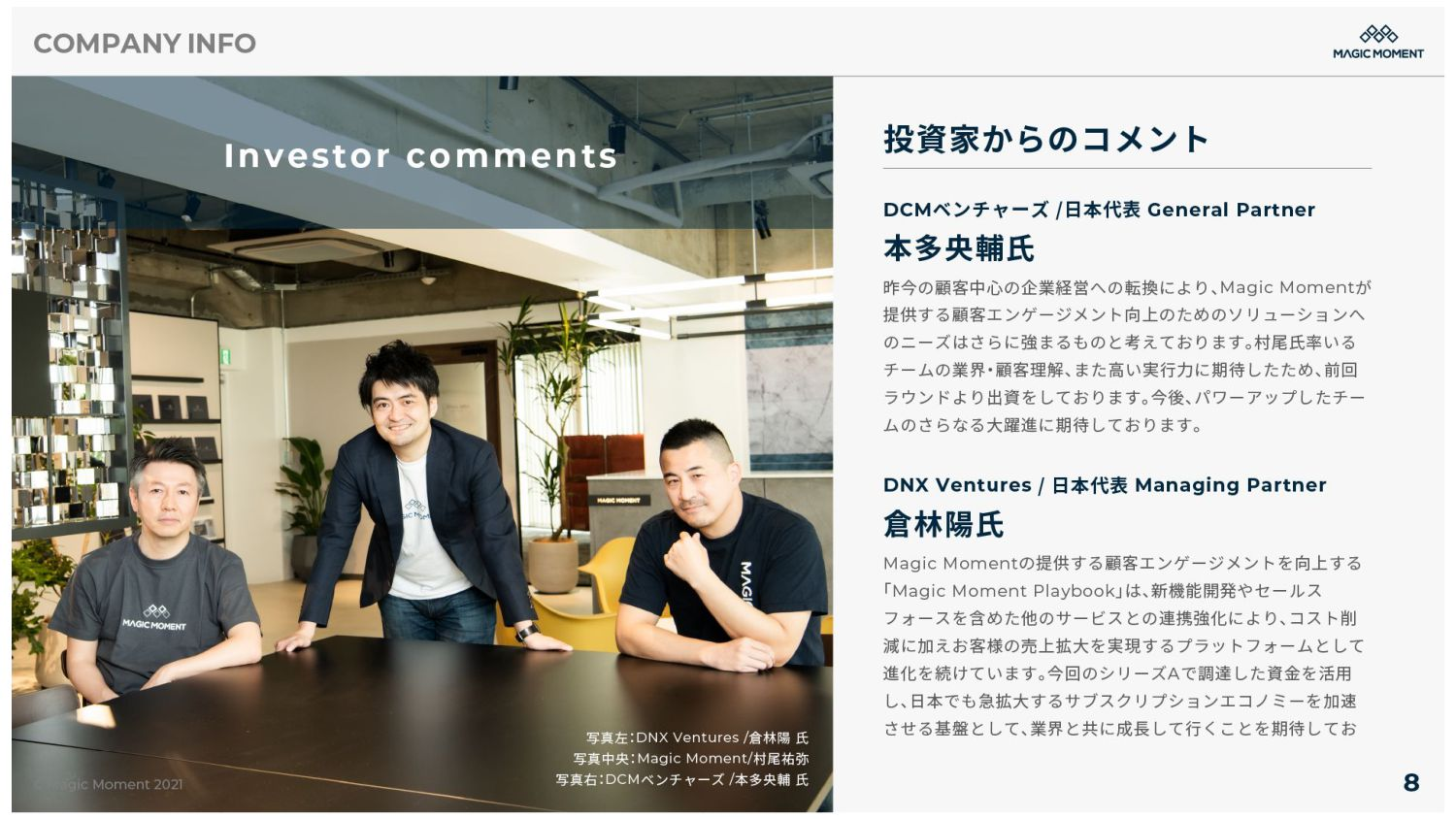 投資家からのコメント DCMベンチャーズ /日本代表 General Partner 本多央輔...