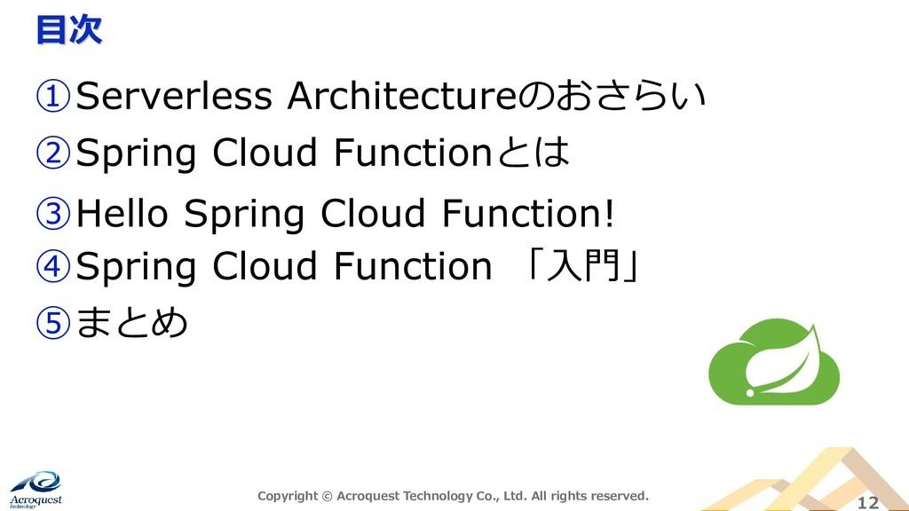 ①Serverless Architectureのおさらい ②Spring Cloud Fun...