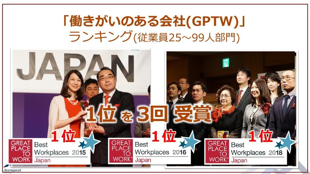 「働きがいのある会社(GPTW)」 ランキング(従業員25~99人部門) 1位 を 3回 受賞...