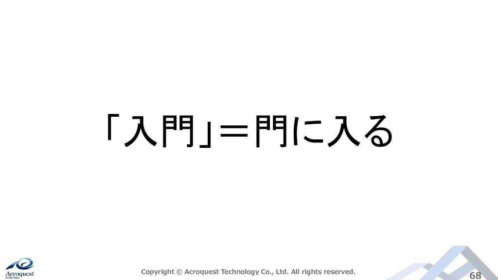 Copyright © Acroquest Technology Co., Ltd. All ...