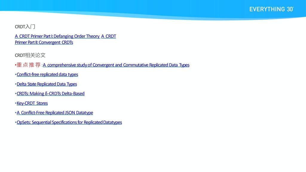 CRDT⼊门 A CRDT Primer Part I: Defanging Order Th...