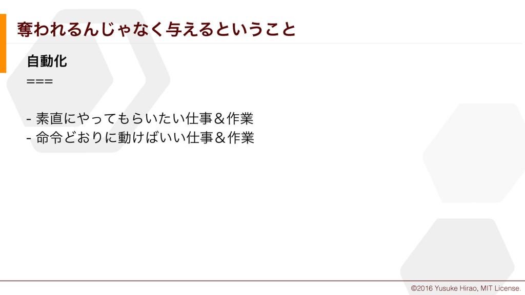 ©2016 Yusuke Hirao, MIT License. ୣΘΕΔΜ͡Όͳ͘༩͑Δͱ͍...