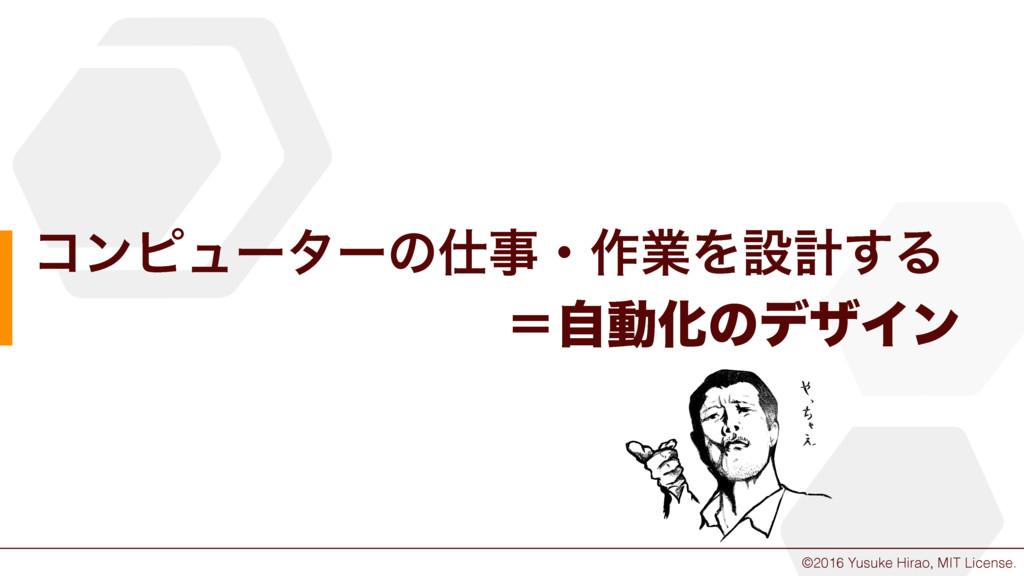©2016 Yusuke Hirao, MIT License. ίϯϐϡʔλʔͷɾ࡞ۀΛ...
