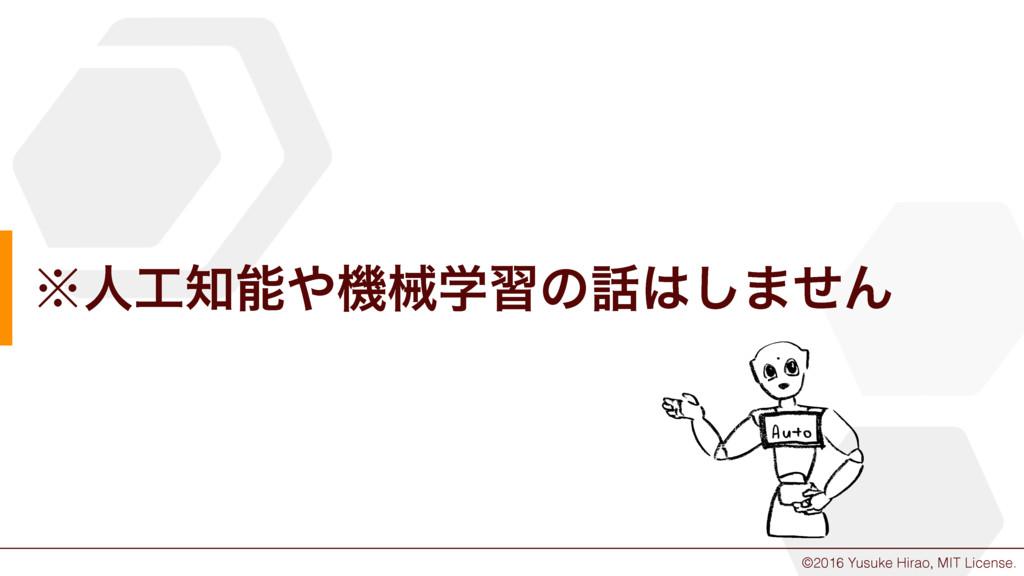 ©2016 Yusuke Hirao, MIT License. ˞ਓػցֶशͷ͠...