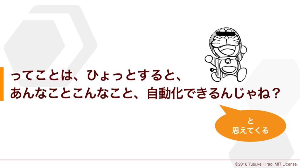 ©2016 Yusuke Hirao, MIT License. ͱ ࢥ͑ͯ͘Δ ͬͯ͜ͱ...