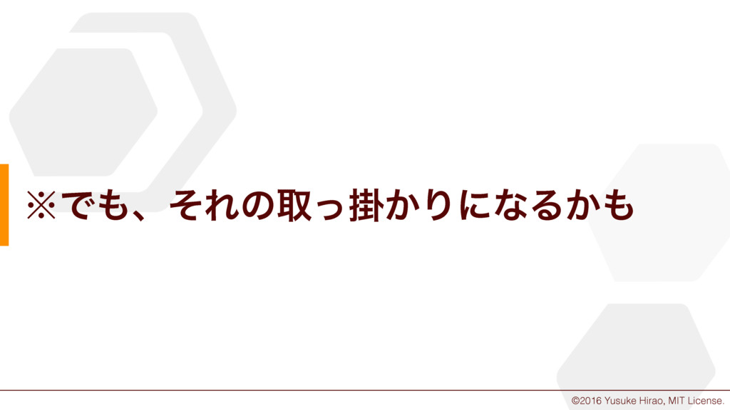 ©2016 Yusuke Hirao, MIT License. ˞ͰɺͦΕͷऔֻ͔ͬΓʹͳ...