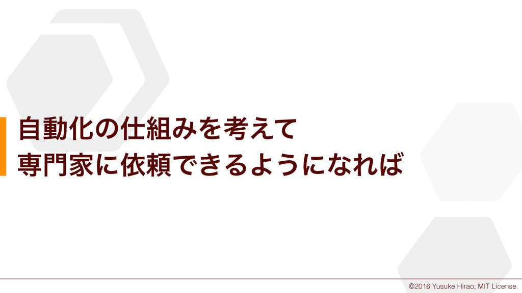 ©2016 Yusuke Hirao, MIT License. ࣗಈԽͷΈΛߟ͑ͯ ઐ...