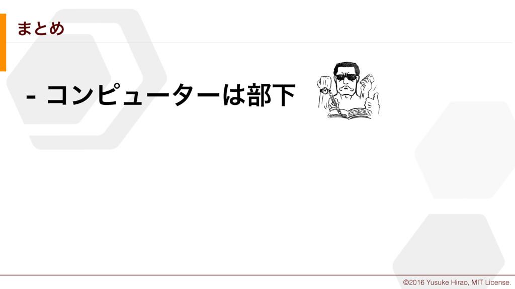 ©2016 Yusuke Hirao, MIT License. ·ͱΊ ίϯϐϡʔλʔ...