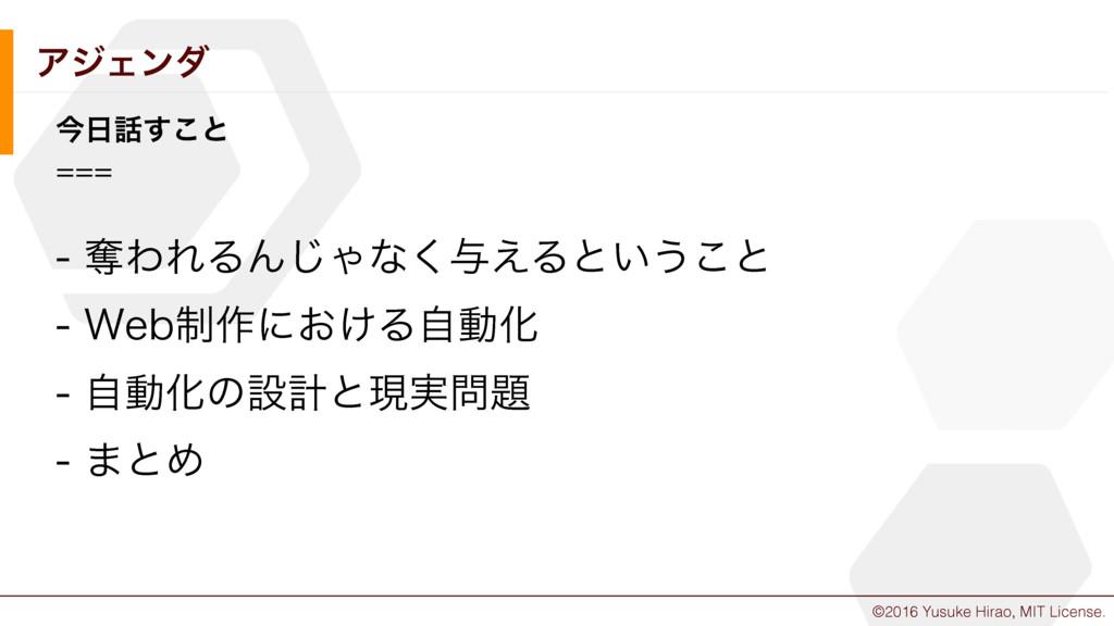 ©2016 Yusuke Hirao, MIT License. ΞδΣϯμ ࠓ͢͜ͱ ...