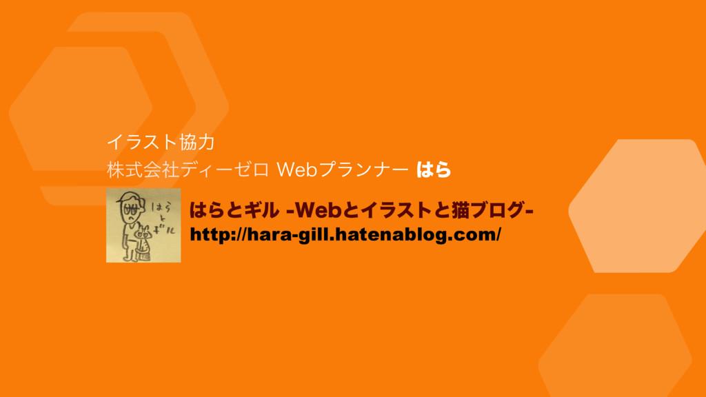 Πϥετڠྗ גࣜձࣾσΟʔθϩ8FCϓϥϯφʔΒ http://hara-gill....