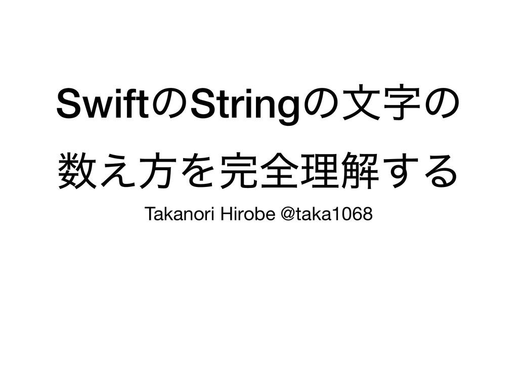 SwiftͷStringͷจͷ ͑ํΛશཧղ͢Δ Takanori Hirobe @ta...