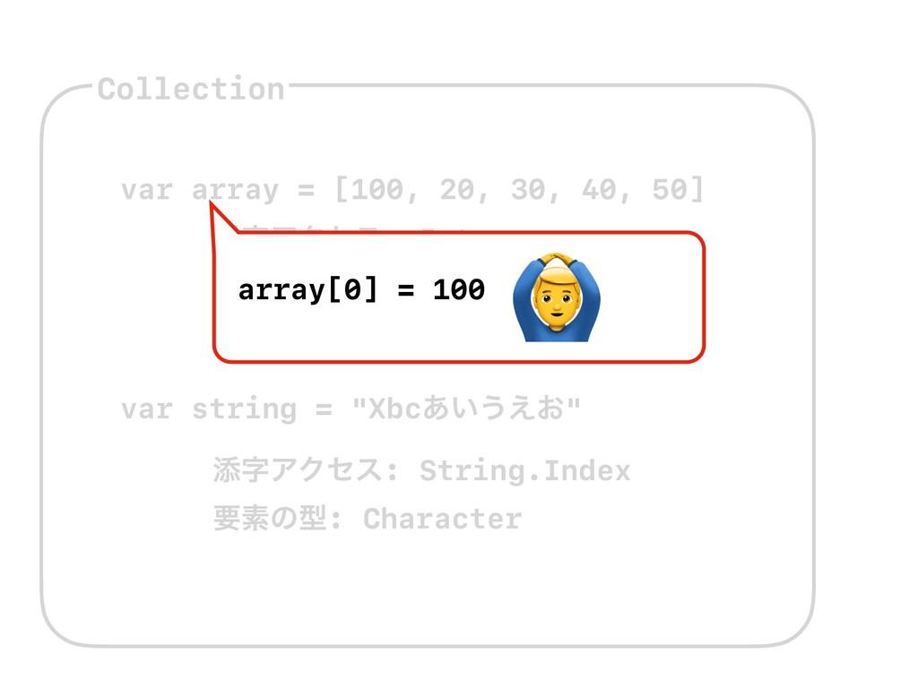 Collection var array = [100, 20, 30, 40, 50] va...