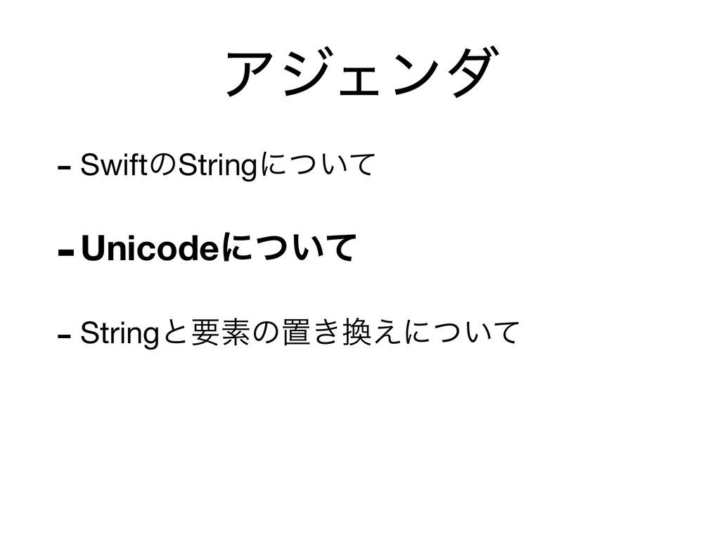 ΞδΣϯμ - SwiftͷStringʹ͍ͭͯ  -Unicodeʹ͍ͭͯ - String...
